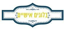בלוגים ישראליים אישיים / בלוגים בסגנון יומן אישי, בנכתבים לטובת העברת מסרים אישיים, רפלקציה, סיפורים אישיים למטרת צמיחה ומודעות