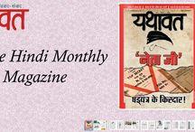 online hindi magazine delhi,Hindi monthly Magazines / Yathavat magazines provide the current online hindi news,published the interesting and valuable stories and online hindi magazine.