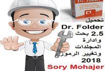 تحميل Dr. Folder 2.5 مجانا بحث وادارة المجلدات وتغيير الرموز 2018http://alsaker86.blogspot.com/2018/04/download-dr-folder-2-5-2018-free.html