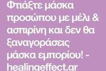 ΠΡΟΣΩΠΟ