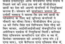 Media Coverage of Excellent Placements @ GLBIMR in Deshbandhu