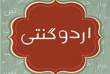 Urdu Ginti Learn Counting / Urdu Ginti application is the first application of Little Tree House Application & eBooks, for Math subject in Urdu Language.  Urdu Qaida is an interactive, beautifully designed educational application for learning Urdu letters through innovative activities and games. It also supports voice of each letter so that kids can learn them easily. Download Now https://play.google.com/store/apps/details?id=com.littletreehouse.urduginti