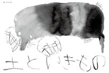 Miroco Machito/ Masako Miki