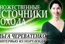 Ольга Череватенко и Артем Мельник в программе Истории Перехода [интервью из Портленда]