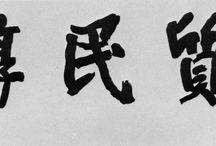 劍如 柳熙綱 - 검여 유희강 - Korean Calligrapher - 韓國書藝家 - 韓國書法家 / Korean Calligrapher 1911~1976