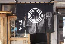 旅:愛知県