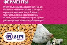 Ферменты ENZIM Feeds