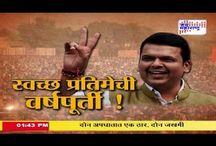 Newsroom on Jai Maharashtra