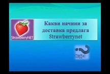 Методи на доставка на StrawberryNET