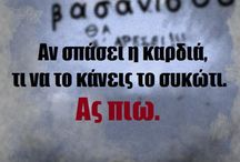 Αλήθειες και Αστεία / #toixos #asteia