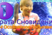 """Видео-Практикум """"Врата Сновидений"""" от Agata Dreams: III Модуль - ПЕРВЫЕ ВРАТА / www.youtube.com/agatadreams"""