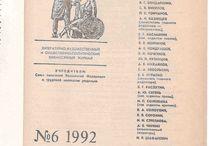 """Статья """"Румынский Секундомер"""" из журнала """"Наш Современник"""", №6, 1992. / Сканы статей из старых газет и журналов"""