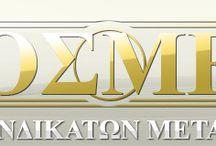 Οδηγοί Φορτηγών - Ομοσπονδία Συνδικάτων Μεταφορών Ελλάδας