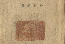 그녀와 그의 책방 / http://m.herhisbook.com 역사와철학 ebook 전문 온라인서점