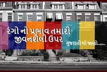 Home Decor - Gujarati