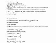 Twierdzenie podstawowe Cauchy'ego