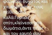 Quotes - Σοφά Λόγια