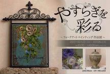 atelier Bloom 伊藤由美恵