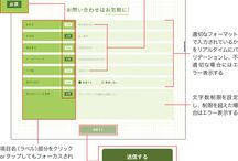 入力フォーム UI