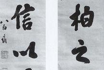 Weng Fanggang - 옹방강 -  翁方綱 ,