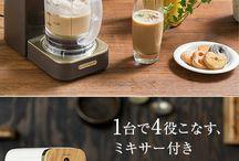 欲しい★コーヒーメーカー