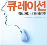Books / by 이 인태