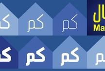 Hasan Manal / http://hibastudio.com/hasan-manal/
