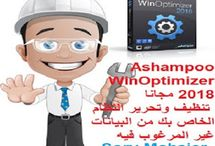 تحميل Ashampoo WinOptimizer 2018 مجانا تنظيف وتحرير النظام الخاص بك من البيانات غير المرغوب فيهhttp://alsaker86.blogspot.com/2018/04/dwonload-ashampoo-winoptimizer-2018-free.html