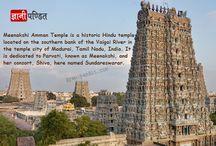 Meenakshi temple history Hindi
