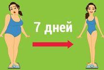Здоровье,диета