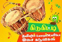 பாரம்பரிய இசை கருவிகள் | Traditional instruments | Chellame chellam