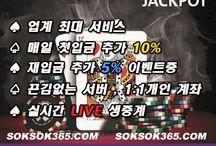 인터넷바카라 soksok365.c o m) 온라인카지노は인터넷바카라 soksok365.c o m