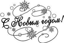 надписи Нов.год