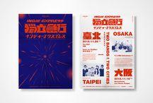 シネマ / 映画 / 祭り