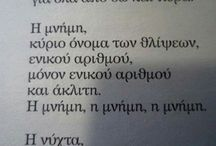 ελληνική ποίηση