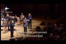 τραγουδώντας για την Ελλάδα