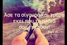 Λόγια....