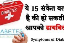 Important Diabetes symptoms in Hindi