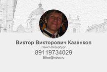 Виктор Казенков