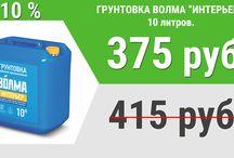 Товары для строительства, отделки и ремонта / Здесь мы собираем интересную информацию о товарах, акциях и скидках нашего интернет магазина : http://market.rsk-pnz.ru/