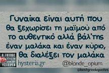 #αστεια #orNot