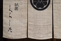 noren-のれん 暖簾 / 【Noren】 Noren is a cotton curtain hannging at the entrance  of shops, restaurants or kitchens in private homes. It originally indicated the nature of business and longstanding history of the shop, but today it is used mostly for decorative purposes.  のれんは綿のカーテンのことで、店やレストランや家の台所 の入口へつるされます。もともとは、商売の特徴や店の 長い歴史を示したものでしたが、今日では、ほとんど、装飾 が目的で利用されています。