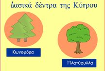 Cyprus Biodiversity for Kids / Έχει σχέση με την ιστοσελίδα http://www.cyprusbiodiversityforkids.weebly.com