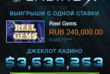 Лучшие и честные онлайн казино