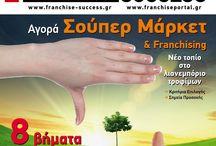 Τεύχος 56 του Franchise Success / Το τεύχος 56 του Franchise Success αποτελεί μια free press έκδοση με κεντρικό αφιέρωμα στην αγορά των σούπερ μάρκετ. Την έκδοση συμπληρώνουν συνεντεύξεις, Την έκδοση συμπληρώνουν συνεντεύξεις, παρουσιάσεις συστημάτων franchise, συμβουλευτική αρθρογραφία, νέα από το χώρο του franchising και του λιανεμπορίου, επιδοτούμενα προγράμματα για υποψήφιους επενδυτές κ.ά.