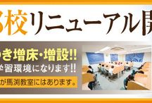 馬渕教室 5ちゃん 京都