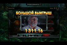 казино онлайн 2017