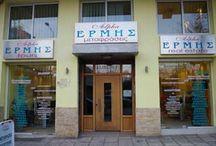Alpha Ermis Real Estate / Агентство недвижимости Alpha Ermis Real Estate работает на рынке недвижимости Греции с 2003 года. За годы работы нам удалось подобрать коллектив профессиональных риэлторов, юристов и адвокатов, а также переводчиков, которые способствуют быстрому и приятному поиску недвижимости в Греции, максимально простому и понятному для покупателя или арендатора ведению переговоров и оформлению.