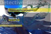 ΝΤΕΤΕΚΤΙΒ DETECTIVE-GREECE.GR / ΖΑΚΥΝΘΙΝΟΣ ΠΑΝΕΛΛΑΔΙΚΟ ΔΥΚΤΙΟ ΝΤΕΤΕΚΤΙΒ http://detective-greece.gr/