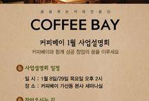TOGETER_COFFEE BAY / 커피베이 창업의 모든 것!